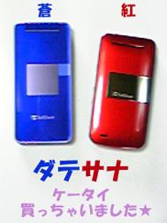 おニュー携帯