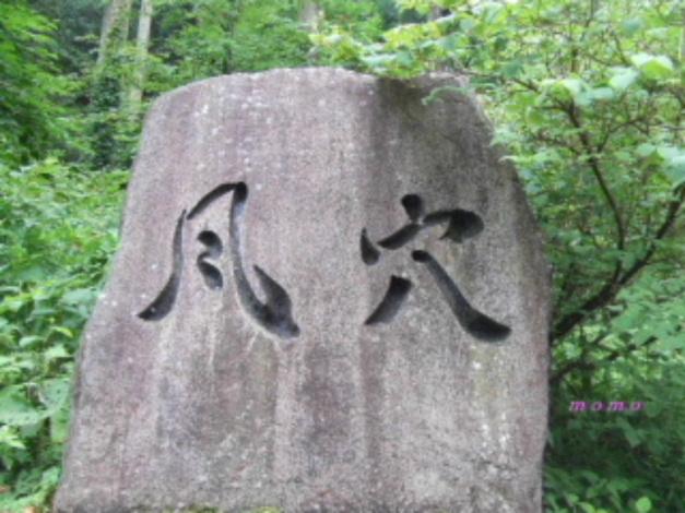 2008_0725風穴0011