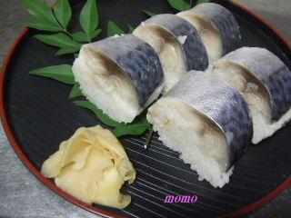 2008_1031さば寿司0067