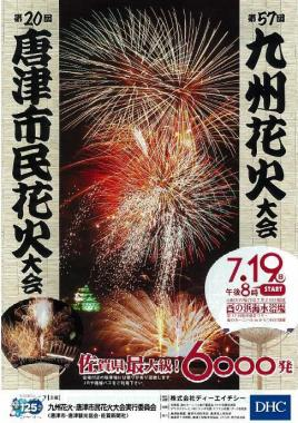 第57回九州花火大会第20回唐津市民花火大会