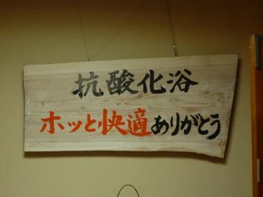 佐里温泉(2009年7月21日)02