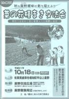 2009菜の花種まき交流会01
