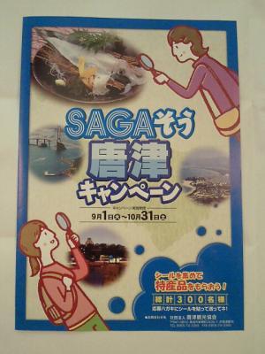 SAGAそう唐津キャンペーン(2009年9月1日)01