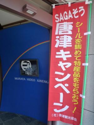 SAGAそう唐津キャンペーン(2009年9月1日)02