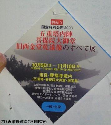 04.阿修羅展(2009年9月1日)
