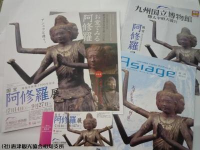 05.阿修羅展(2009年9月1日)
