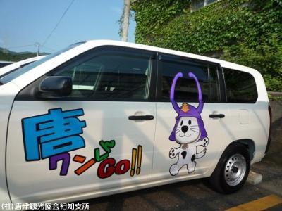 04.唐津ワン来訪(2009年9月2日)
