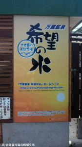 06.二丈町の希望の水(2009年9月14日)