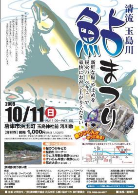 2009ayumatsuri.jpg
