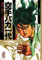 karate_baka.jpg