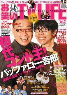 081105「お笑いTV LIFE」
