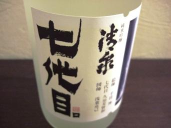 nanadaime
