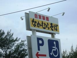 nakamura1