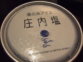 yunohama9