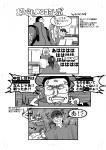 メンコミレポ漫画1