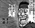 出たいぜ!コノヤロー!!