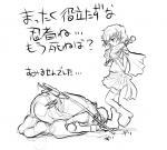 幼女召還士と忍者