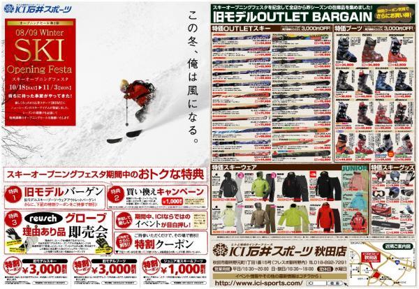 B3スキー表11