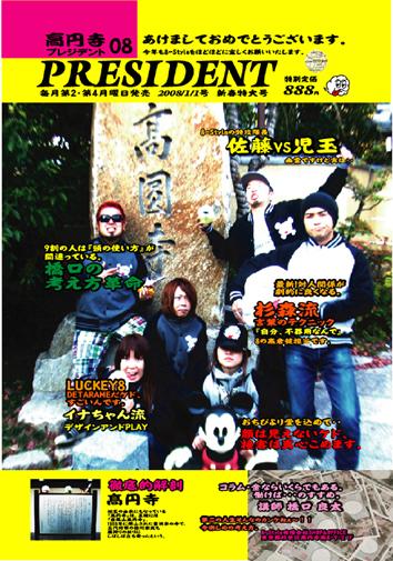 nenga-2008-01.jpg