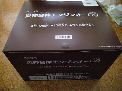 G9 BOX