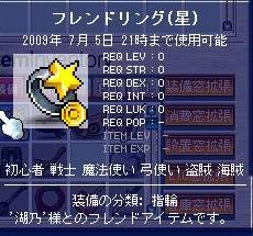 Maple0001_20090407170031.jpg