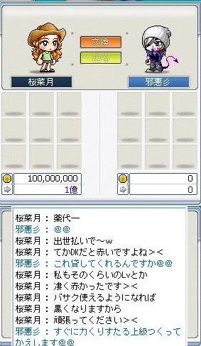 Maple0003_20090406155605.jpg
