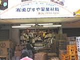 ゑびすや製菓材料店