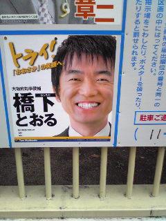 橋下徹 大阪府知事選ポスター