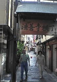 法善寺横丁