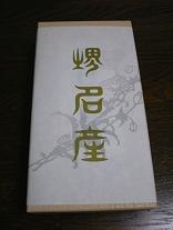 小島屋けし餅の化粧箱