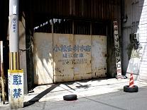 小松安材木店