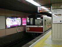 地下鉄御堂筋線電車