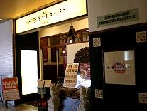 香港トマトラーメン店舗