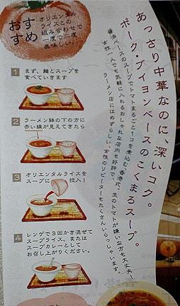香港トマトラーメンの食べ方