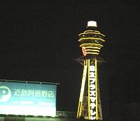 阪神高速からの通天閣ライトアップ