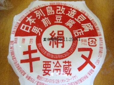 日本列島改造豆腐