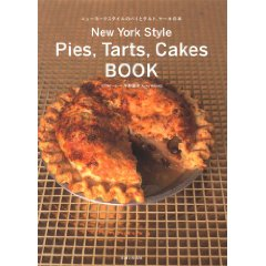 NY style Pie