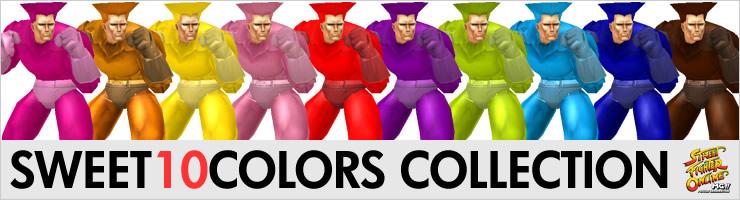10色ガイル