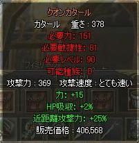 5次レア2