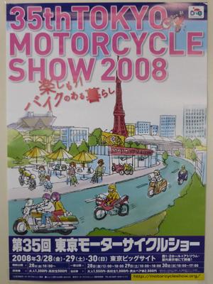 2008年3月東京モーターサイクルショー