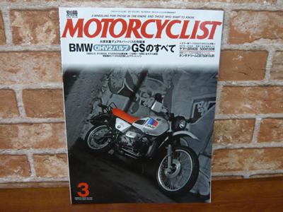 2008年2月別冊MC誌トライク試乗掲載