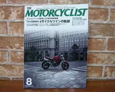 2008年8月別冊MC8月号掲載