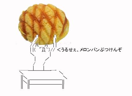 うるせぇメロンパンぶつけるぞ