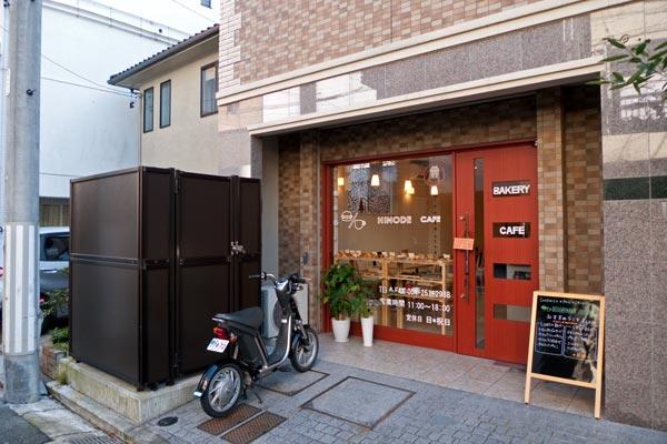 HINODE CAFE