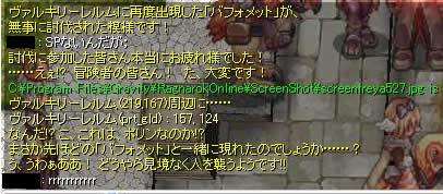screenfreya528.jpg