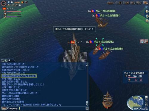 戦闘用キャラックのポル商船