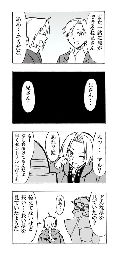 ハガレン四コマ
