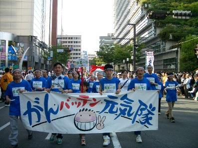 2008 がんバッテン元気隊