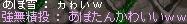 kawaii02.jpg