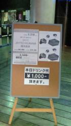 渋谷O-EAST DUO MUSIC EXCHANGE